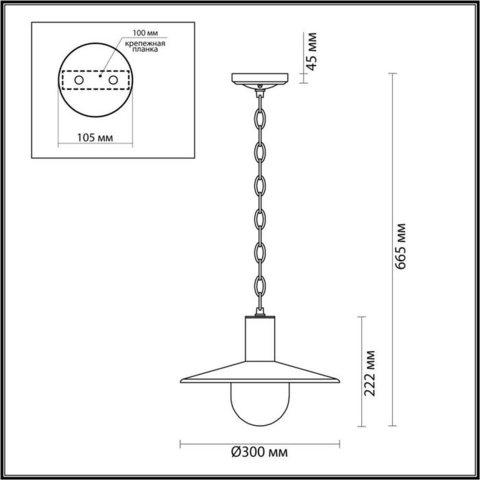 Ландшафтный светильник-подвес 4833/1 серии FURCADIA