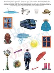 Рабочая тетрадь Юлии Фишер № 12 для детей 5-6 лет Логика и познание