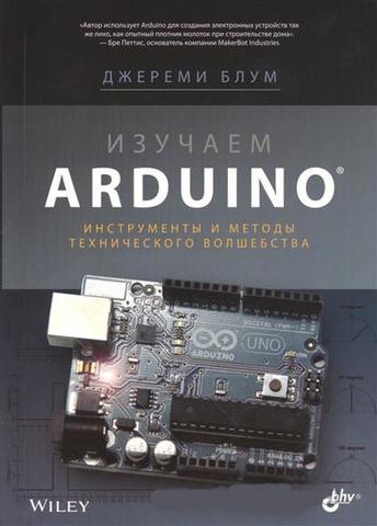 Изучаем Arduino: инструменты и методы технического волшебства (Джереми Блюм)