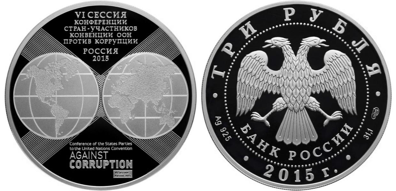 3 рубля. Конвенция ООН по борьбе с коррупцией. 2015 год. Proof
