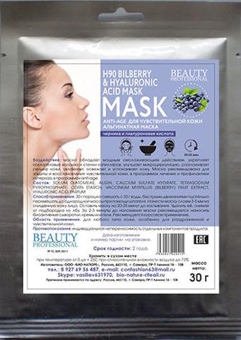 Anti - age альгинатная маска для чувствительной кожи, ТМ BEAUTY PROFESSIONAL
