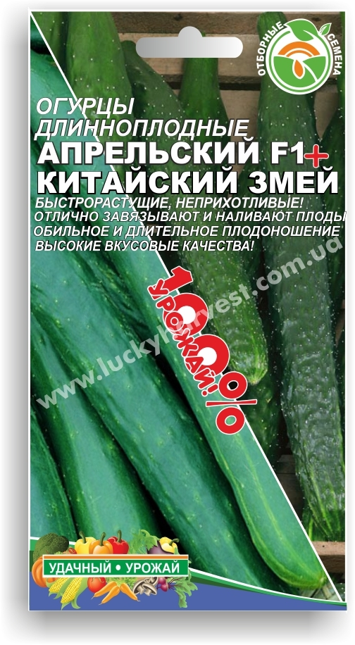 Семена длинноплодных огурцов