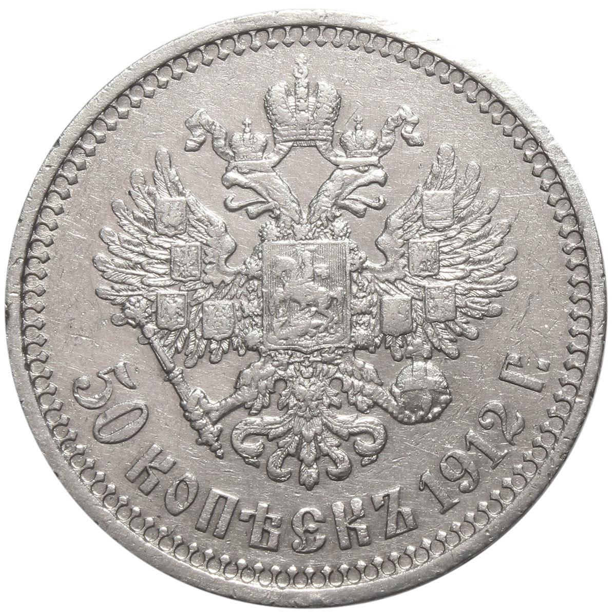 50 копеек 1912 год (ЭБ). Николай II XF