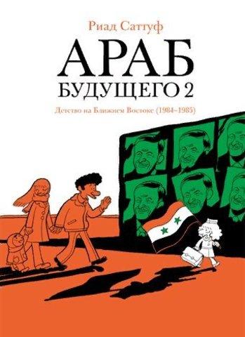 Араб будущего 2
