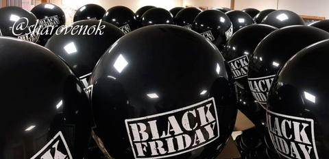 Шары Black Friday