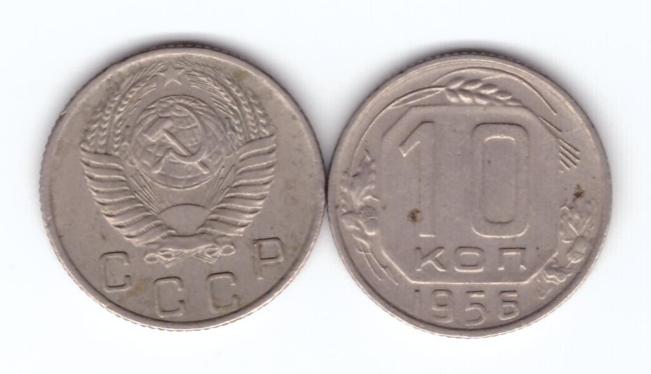 10 копеек 1956 года. VF