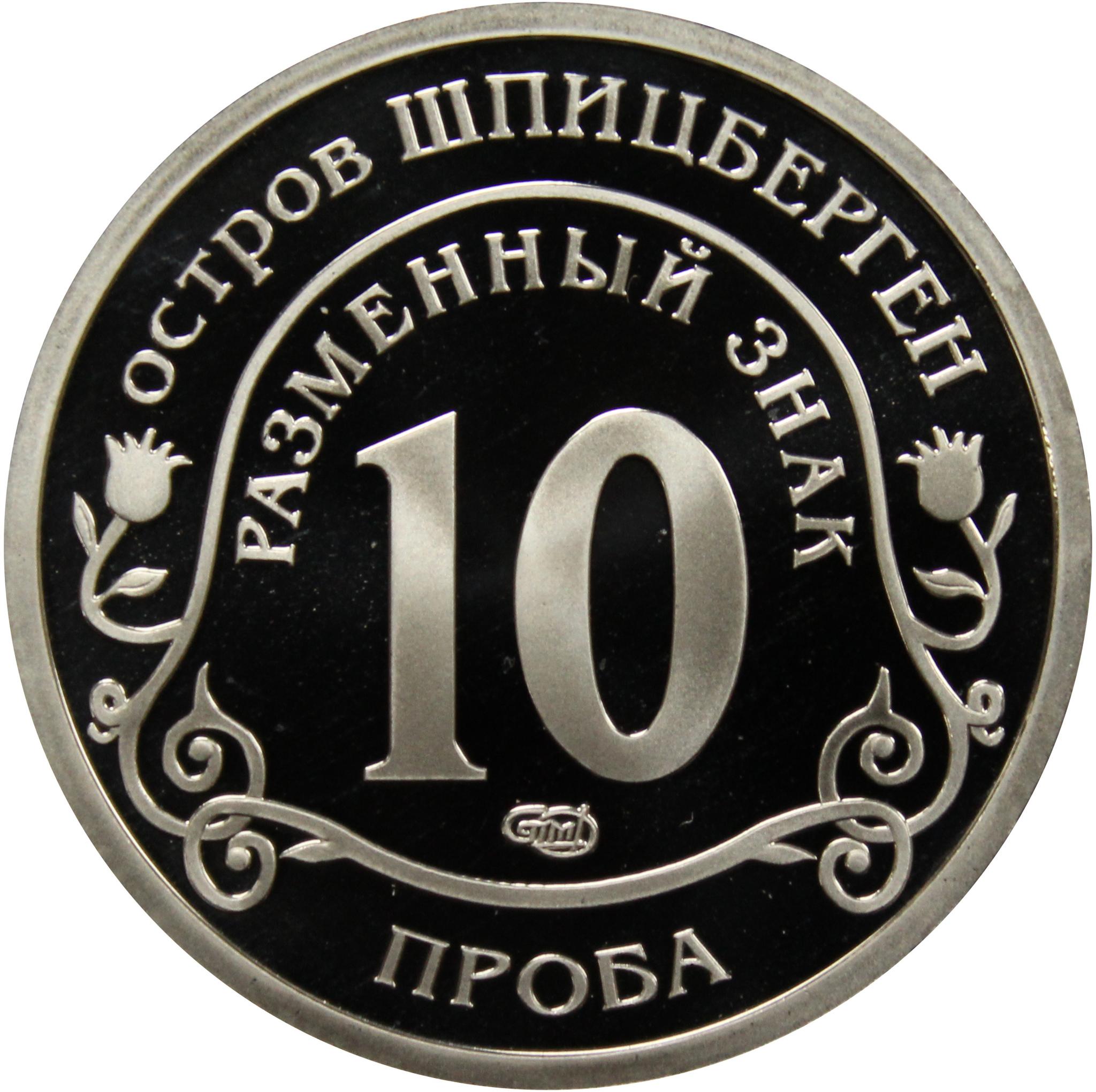 10 разменный знак -