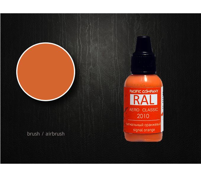 Серия RAL RAL 2010 сигнальный оранжевый (signal orange) 2010.png