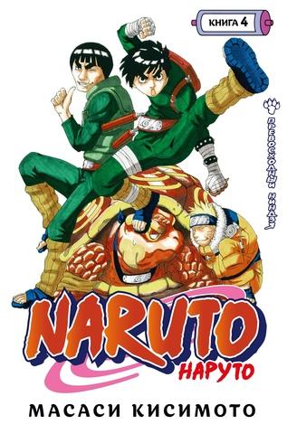 Naruto. Наруто. Книга 4. Превосходный ниндзя
