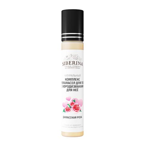 "Комплекс аромамасел для тела ""Дамасская роза"" | 10 мл | Siberina"