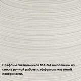 Светильник Eglo MALVA 90014 2