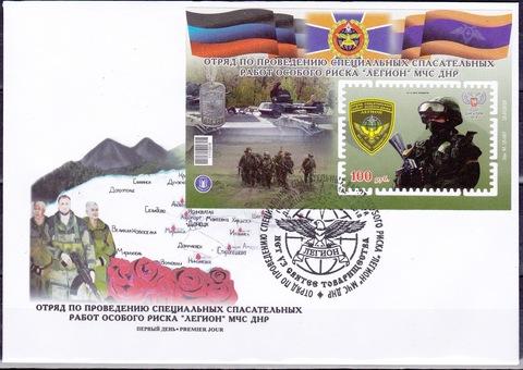 Почта ДНР (2018 08.24.) блок Легион МЧС ДНР КПД