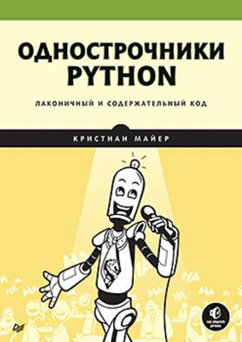Однострочники Python: лаконичный и содержательный код