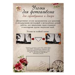 Уголки для фотографий с кармашками для альбомов, набор 78-102 шт.