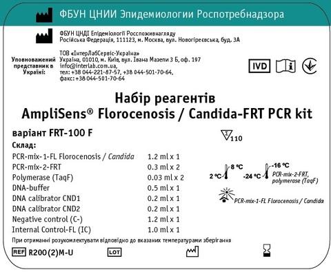 R200(2)M-U  Набір реагентів AmpliSens® Florocenosis / Candida-FRT PCR kit  Модель: варiант FRT-100 F