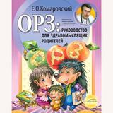 ОРЗ: руководство для здравомыслящих родителей, артикул 978-5-90468-403-7, производитель - Издательство Эксмо