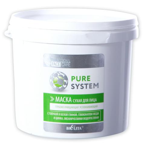 Маска сухая для лица , 400 гр ( Pure System )