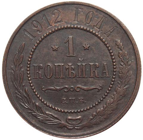 1 копейка 1912 год СПБ Николай II XF-AU