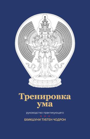 Тренировка ума (электронная книга)