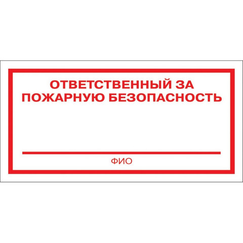Знак безопасности F21 Ответственный за пож безоп (плёнка 200х100) уп.10шт