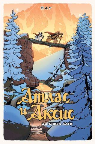 Атлас и Аксис. 2-я книга саги