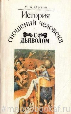 История сношений человека с дьяволом