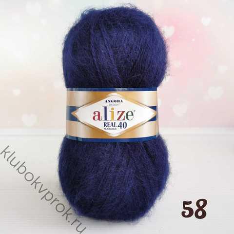 ALIZE ANGORA REAL 40, 58 Темный синий