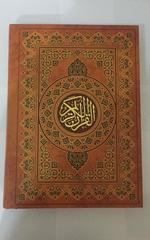Quran(ərəb)