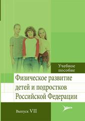 Физическое развитие детей и подростков Российской Федерации. Выпуск VII