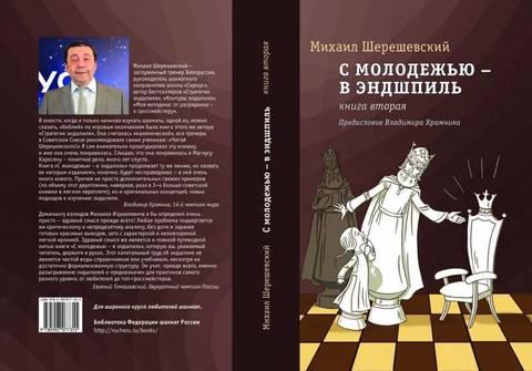 Шерешевский М. «С молодежью – в эндшпиль» Книга 2