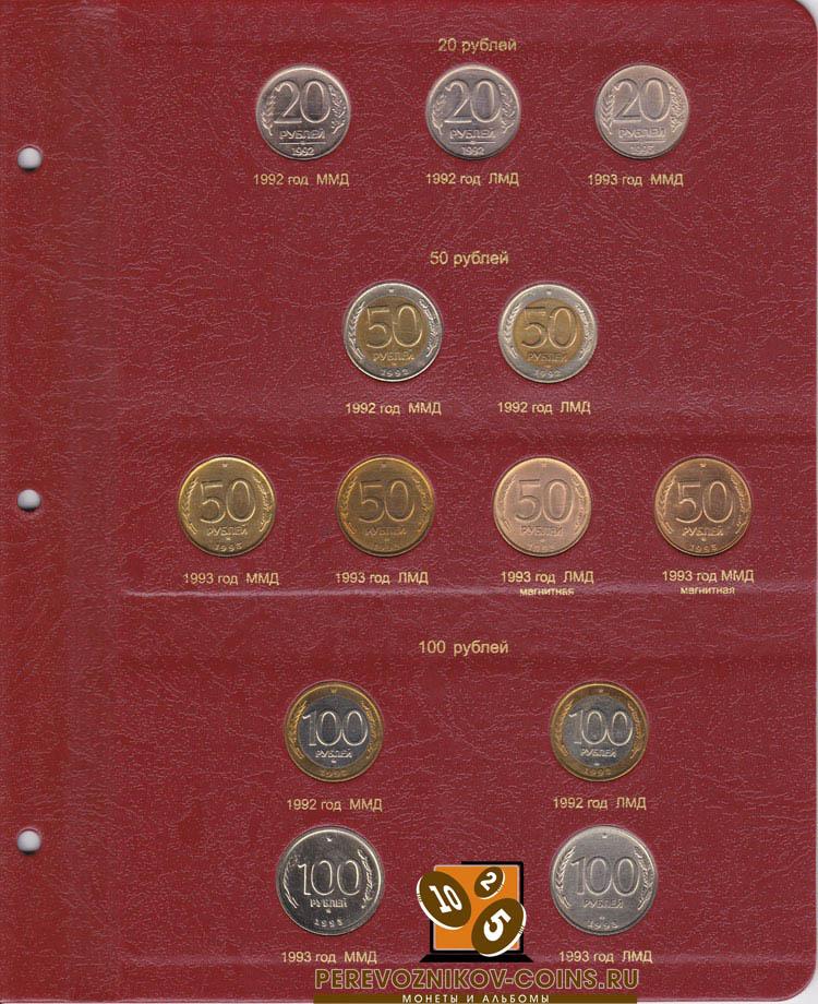 Альбом для монет России регулярного чекана с 1992 г. КоллекционерЪ.