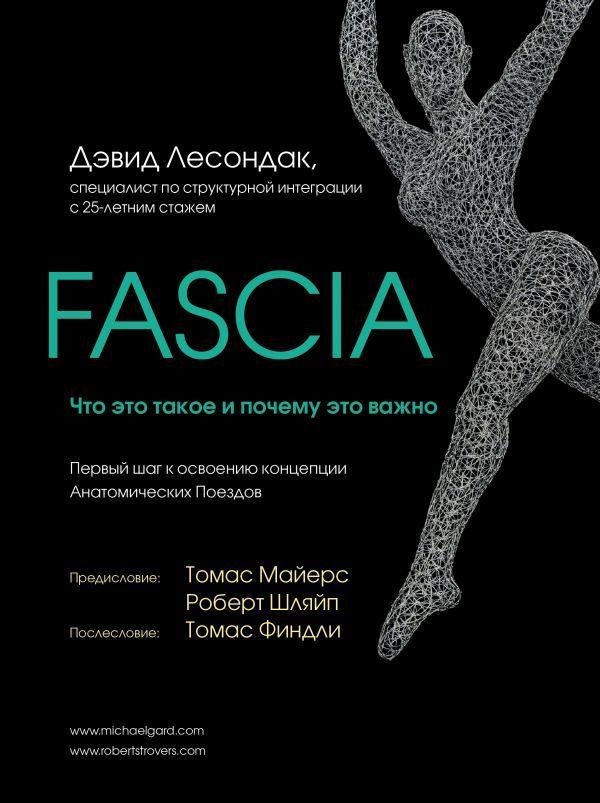 Новинки Fascia. Что это такое и почему это важно fascia.jpg