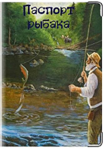 """Обложка для паспорта """"Паспорт рыбака"""" (2)"""
