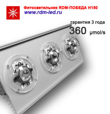Партия 10 штук / Фитооблучатель RDM-ПОБЕДА Н150 ГИБРИД