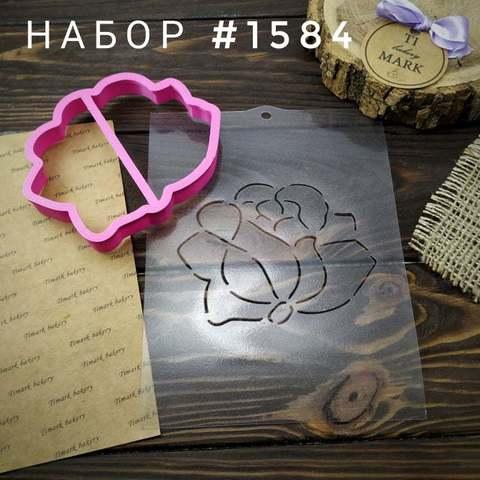 Набор №1584 - Бутон розы