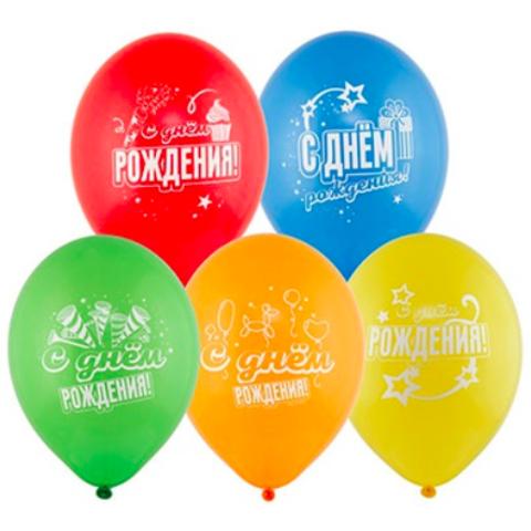Воздушные шары С Днем Рождения. Звезды. Шары 36 см