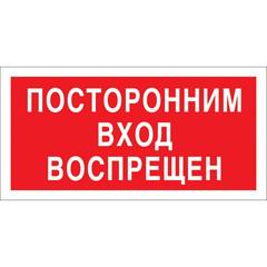 Знак безопасностиV17 Посторонним вход запрещен (пластик 200х100)