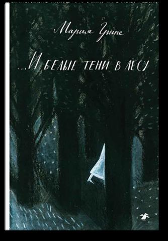 Мария Грипе «...И белые тени в лесу»