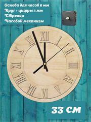 """Набор для часов своими руками """"Детали"""", основа 33 см со стрелками и часовым механизмом."""