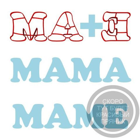Буквы М и А Cooper
