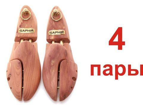 Набор колодок для обуви из кедра sphr2811 Embauchoirs Cedre Massif Saphir (4 пары)