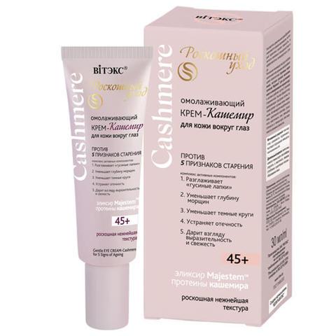Омолаживающий крем - кашемир для кожи вокруг глаз против 5 признаков старения 45+ , 30 мл ( Cashmere )