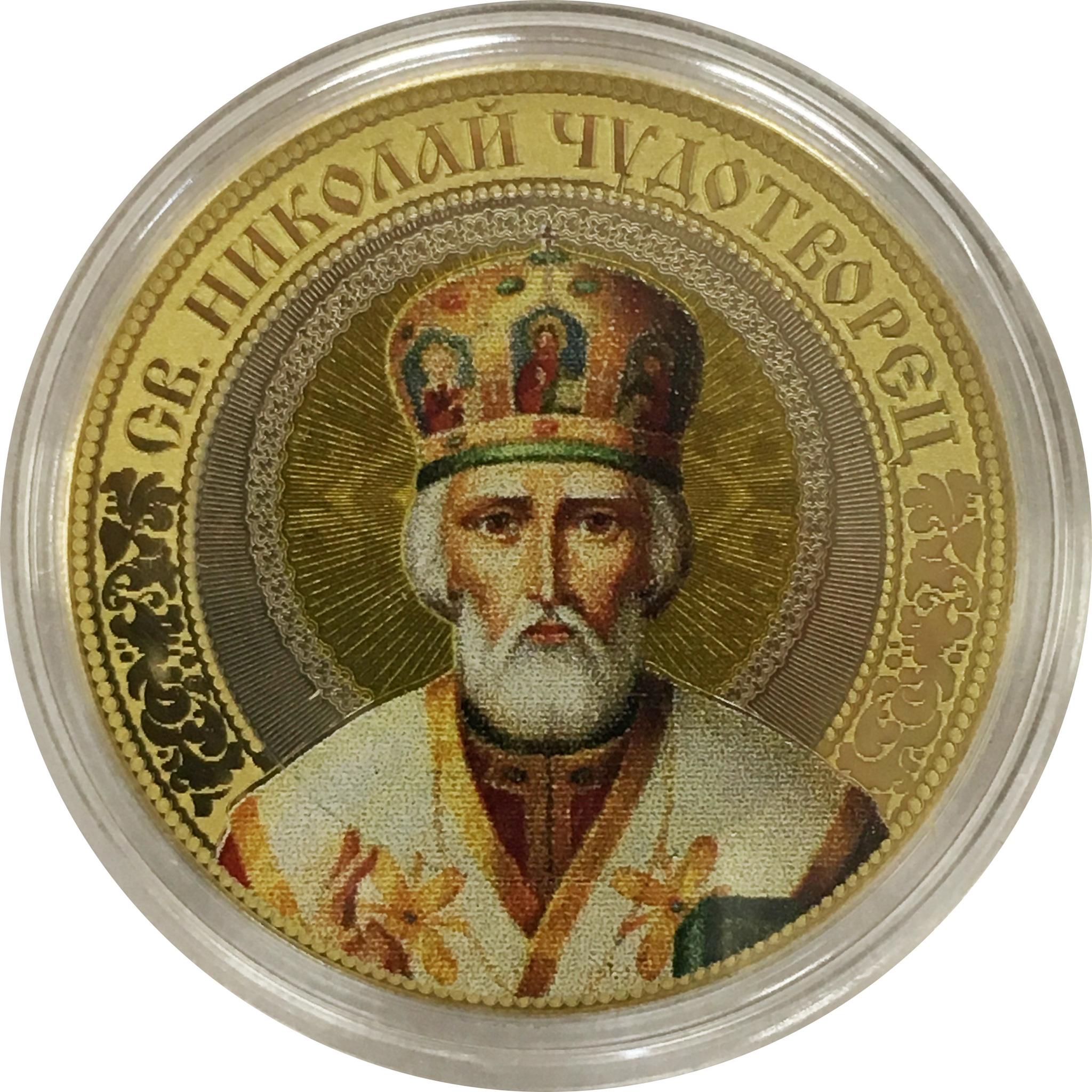 Николай Чудотворец. Гравированная монета 10 рублей