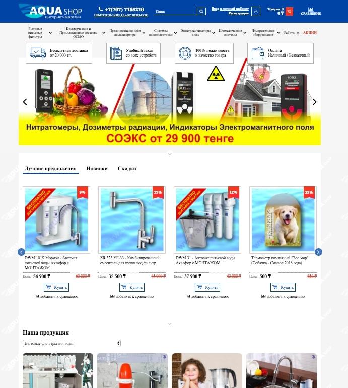 Интернет-магазин aquashop.kz