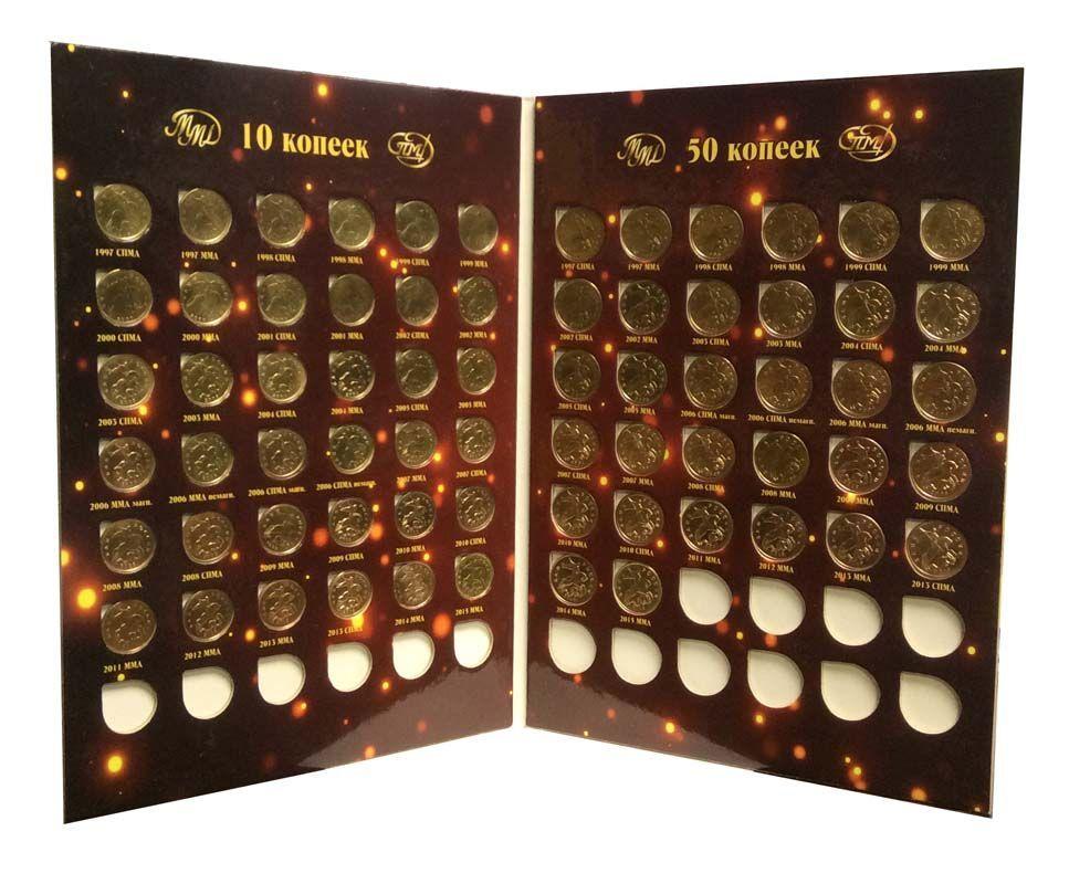 Набор современных 10 и 50 копеек в альбоме (68 монет)