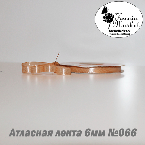 Атласная лента 6мм 27метров №066 (персик)