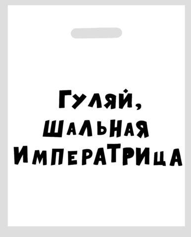 Полиэтиленовый пакет  Гуляй, шальная императрица  - 31 х 40 см.