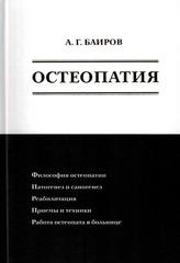 Остеопатия (Баиров А.Г.)