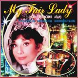 Муслим Магомаев / Моя Прекрасная Леди (CD)