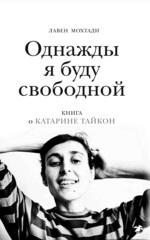 Лавен Мохтади «Однажды я буду свободной. Книга о Катарине Тайкон»